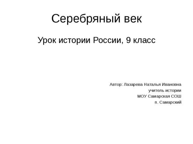 Серебряный век Урок истории России, 9 класс Автор: Лазарева Наталья Ивановна...