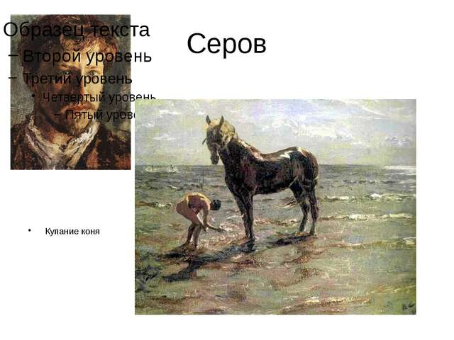 Серов Купание коня