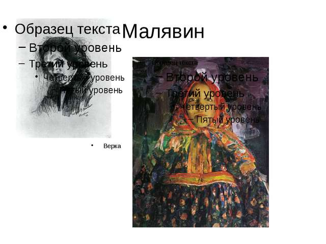Малявин Верка