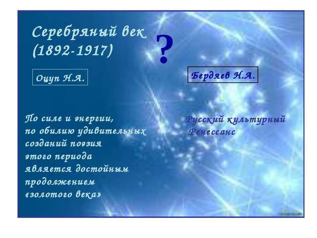 Серебряный век (1892-1917) ? Оцуп Н.А. По силе и энергии, по обилию удивител...