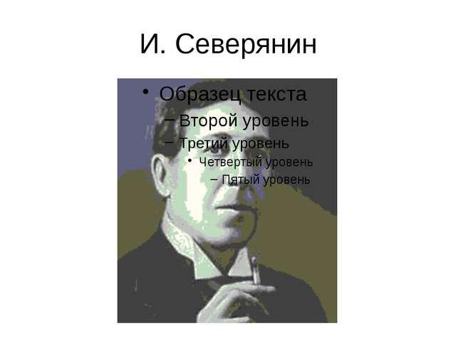 И. Северянин