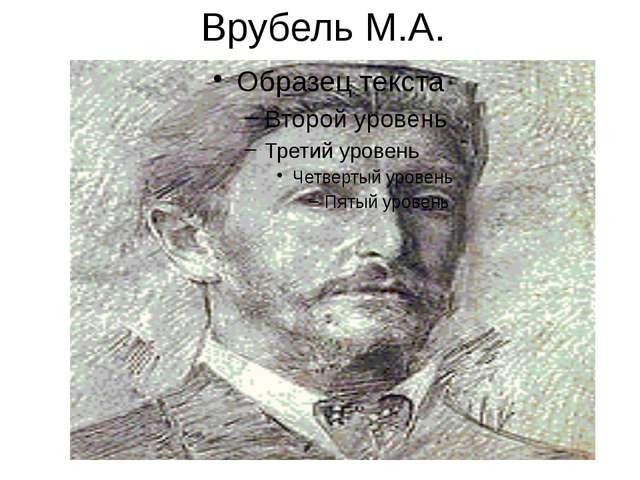 Врубель М.А.