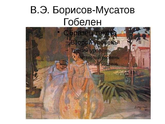 В.Э. Борисов-Мусатов Гобелен