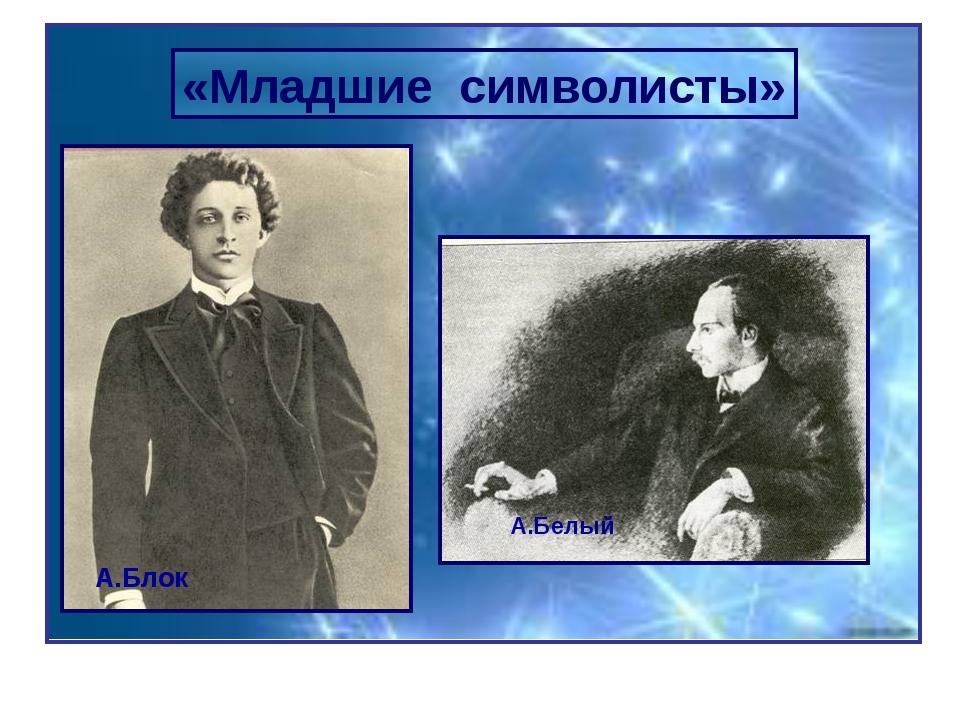 «Младшие символисты» А.Блок А.Белый