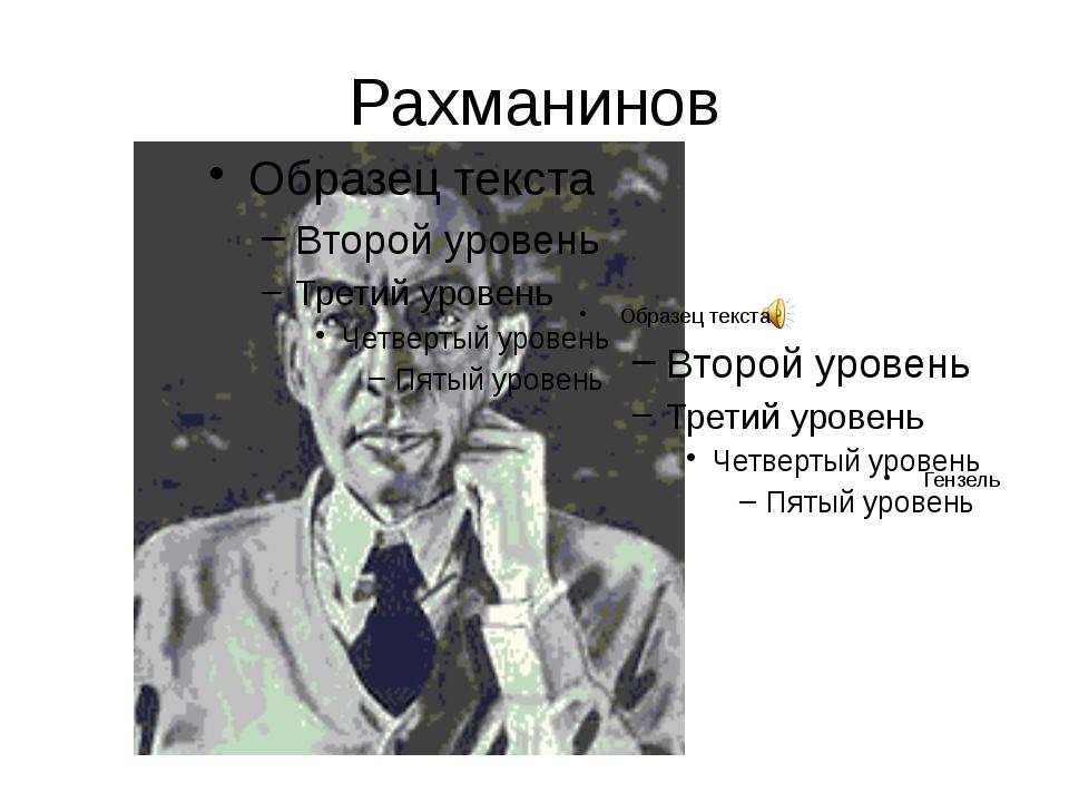 Рахманинов Гензель