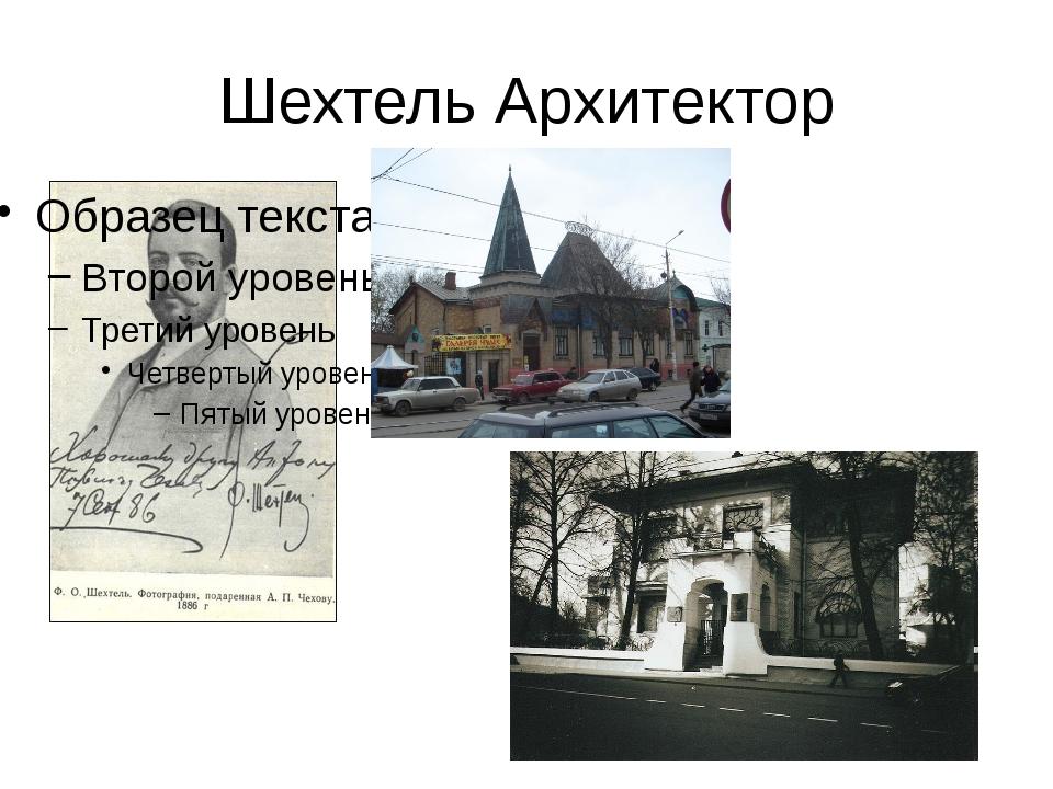 Шехтель Архитектор