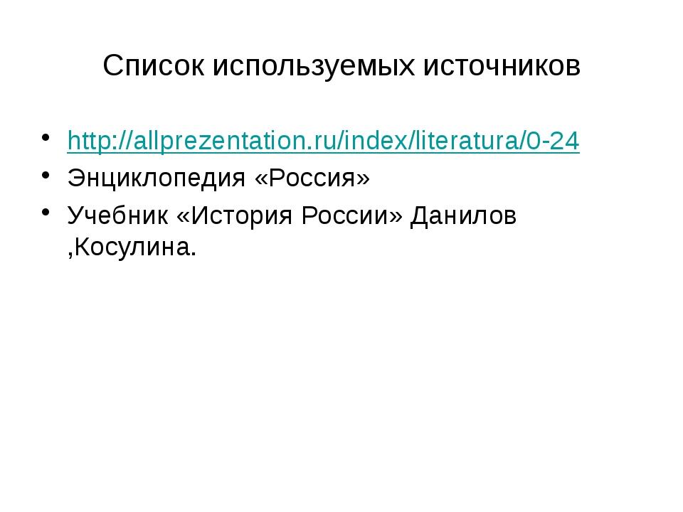 Список используемых источников http://allprezentation.ru/index/literatura/0-2...