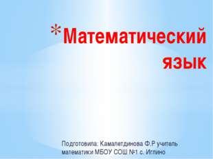 Подготовила: Камалетдинова Ф.Р учитель математики МБОУ СОШ №1 с. Иглино Матем