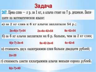 2х+6(х-7)=54 6(х-7)-2х=6 2х>20 6(х-7)