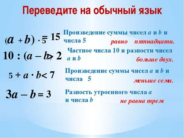 (a + b) · 5 = 15 10 : (a – b) > 2 5 + a · b < 7 3a – b = 3 Произведение суммы...