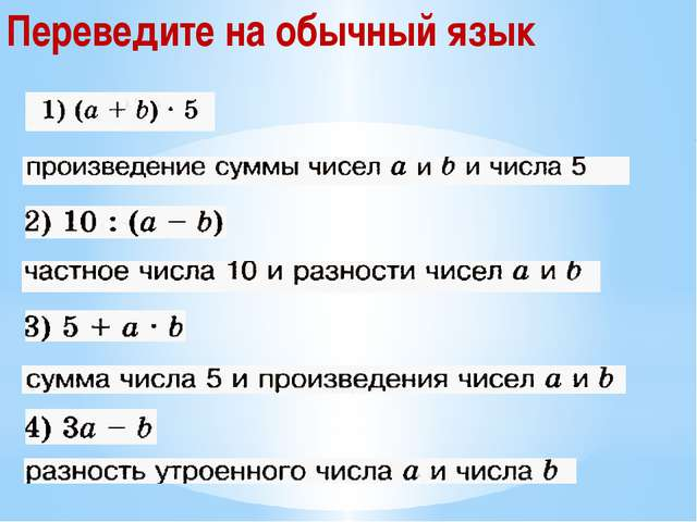 Переведите на обычный язык
