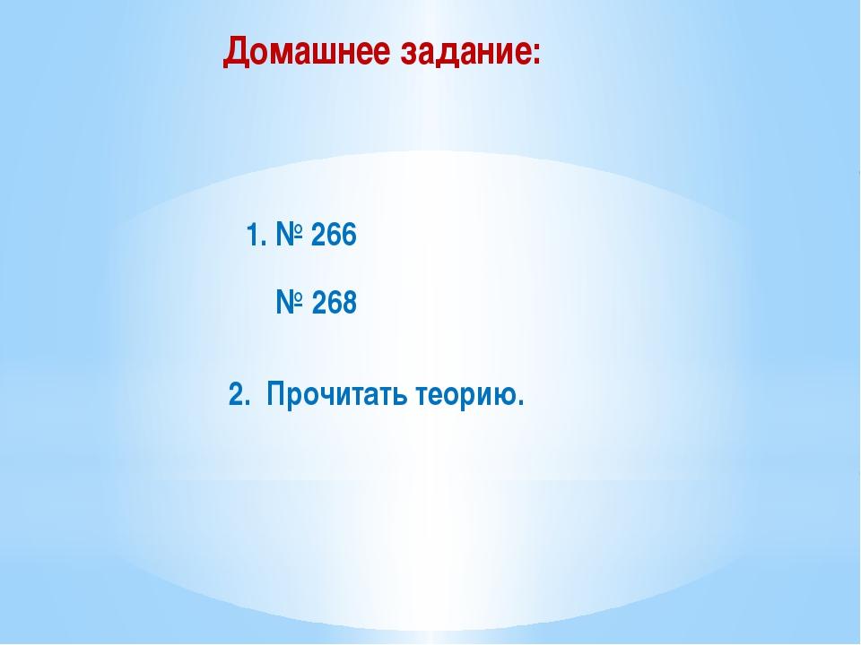 Домашнее задание: 1. № 266 № 268 2. Прочитать теорию.