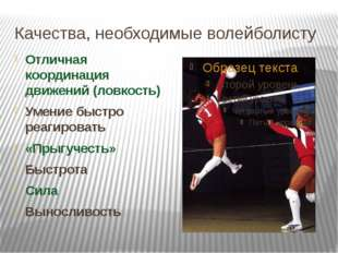 Качества, необходимые волейболисту Отличная координация движений (ловкость) У