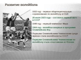 Развитие волейбола 1922 год – первые общенациональные соревнования по волейбо