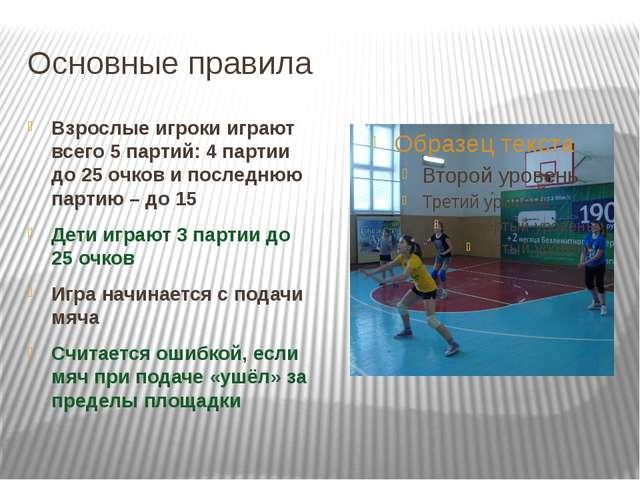 Основные правила Взрослые игроки играют всего 5 партий: 4 партии до 25 очков...