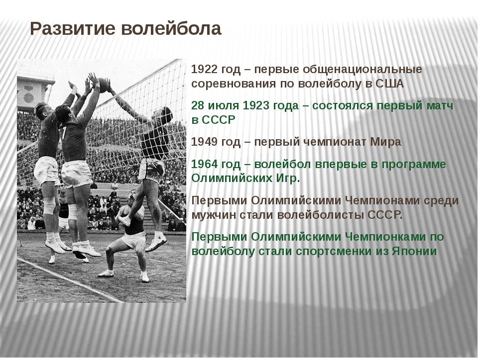 Развитие волейбола 1922 год – первые общенациональные соревнования по волейбо...