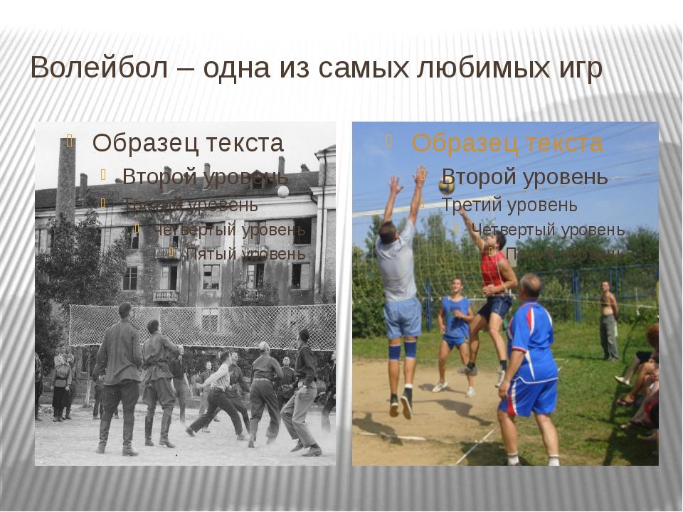 Волейбол – одна из самых любимых игр