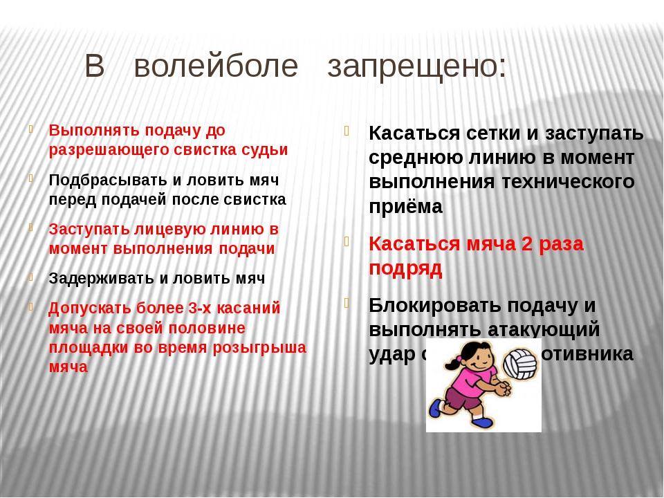 В волейболе запрещено: Выполнять подачу до разрешающего свистка судьи Подбра...