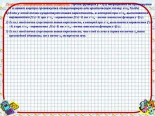 Теорема 5 (достаточные условия экстремума). Пусть функция у = f(х) непрерывна