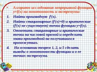 Алгоритм исследования непрерывной функции у=f(х) на монотонность и экстремумы