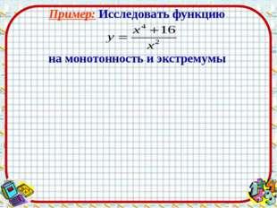 Пример: Исследовать функцию на монотонность и экстремумы