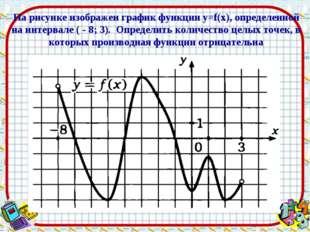 * На рисунке изображен график функции y=f(x), определенной на интервале ( - 8