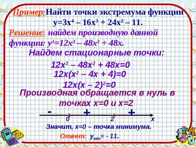Пример:Найти точки экстремума функции у=3х4 – 16х3 + 24х2 – 11. Решение: найд...