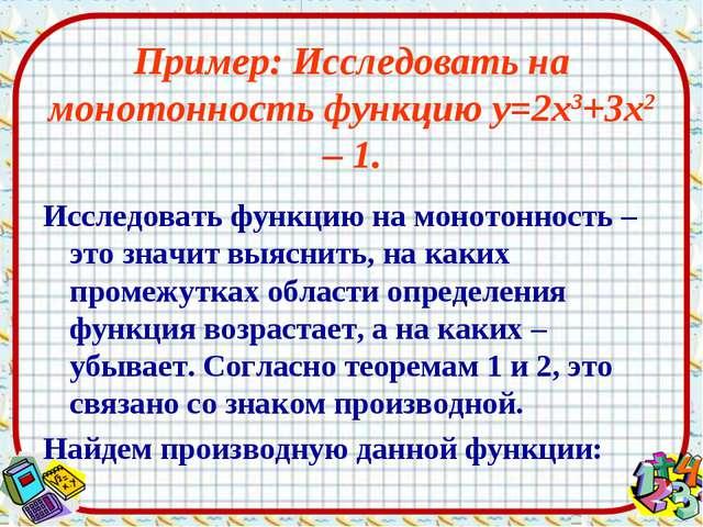 Пример: Исследовать на монотонность функцию у=2х3+3х2 – 1. Исследовать функци...