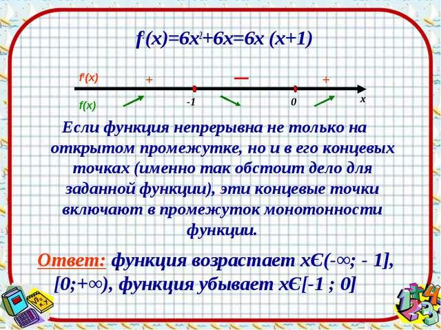 f!(х)=6х2+6х=6х (х+1) Если функция непрерывна не только на открытом промежутк...