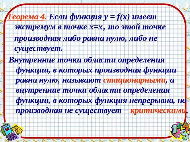 Теорема 4. Если функция у = f(х) имеет экстремум в точке х=х0, то этой точке...