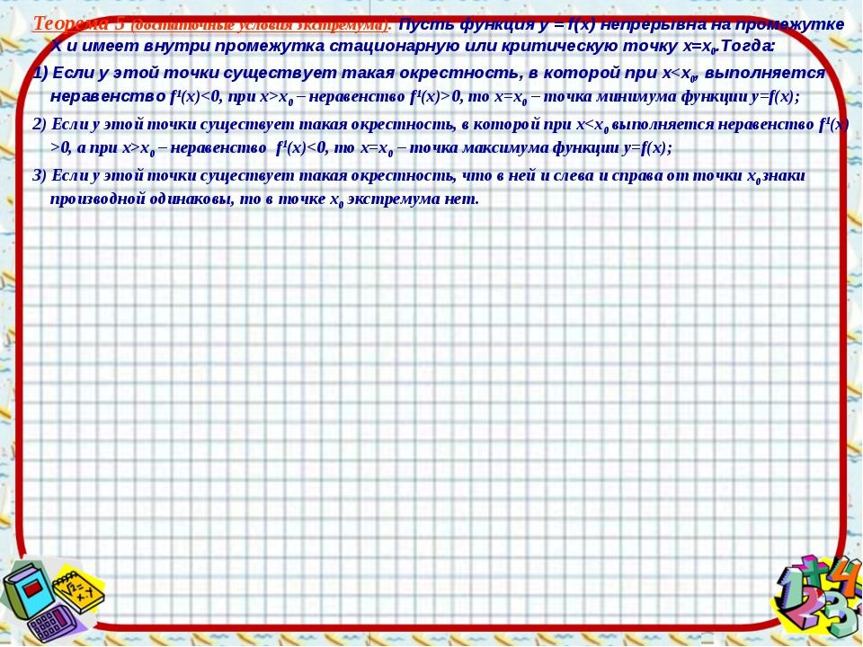 Теорема 5 (достаточные условия экстремума). Пусть функция у = f(х) непрерывна...