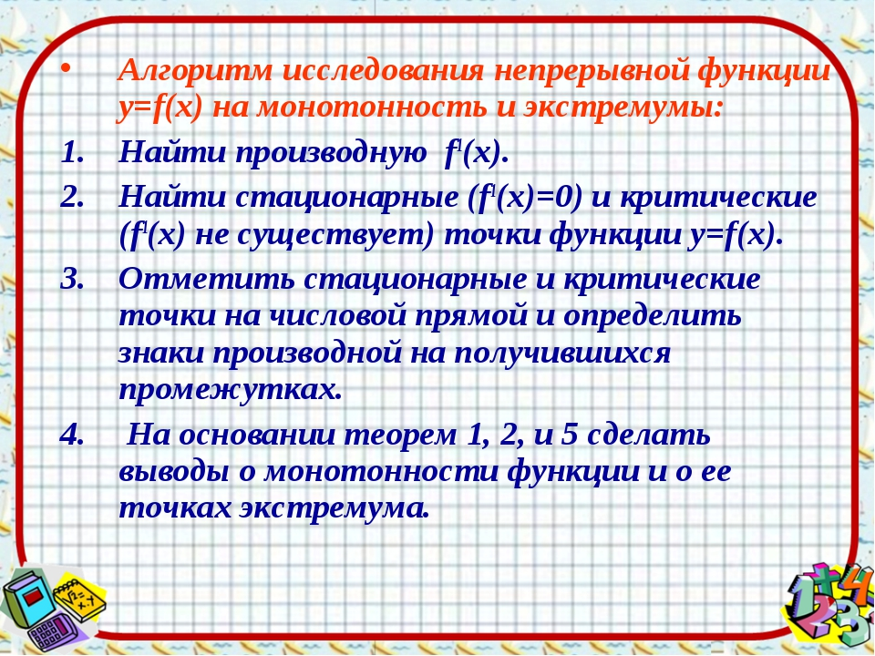 Алгоритм исследования непрерывной функции у=f(х) на монотонность и экстремумы...