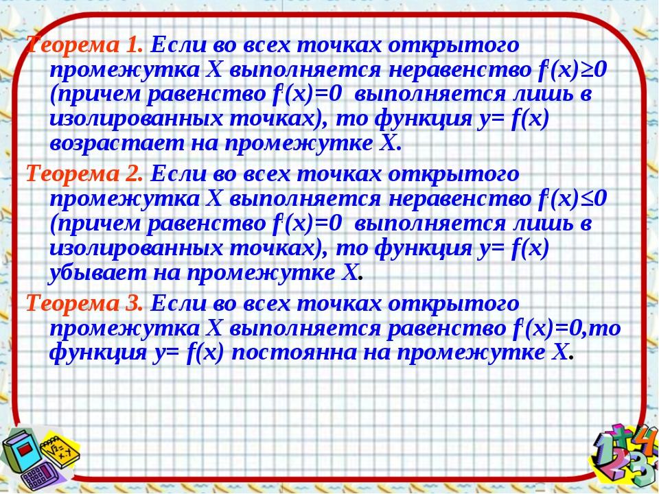 Теорема 1. Если во всех точках открытого промежутка Х выполняется неравенство...
