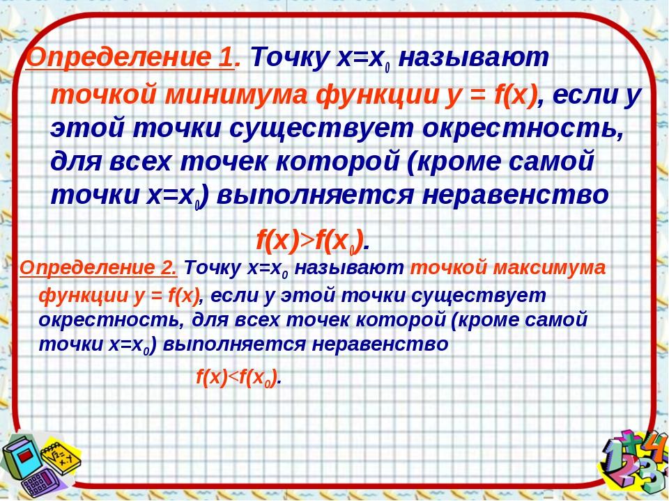 Определение 1. Точку х=х0 называют точкой минимума функции у = f(х), если у э...