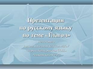 Презентация по русскому языку по теме «Глагол» Подготовила учитель начальных