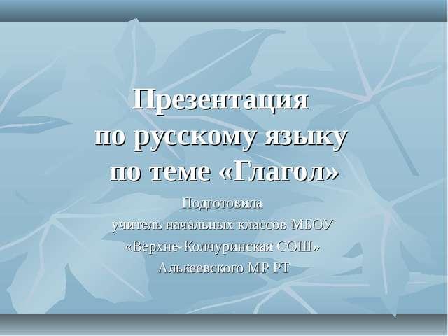 Презентация по русскому языку по теме «Глагол» Подготовила учитель начальных...