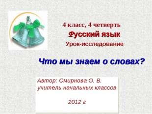 4 класс, 4 четверть Русский язык Урок-исследование Что мы знаем о словах? Ав