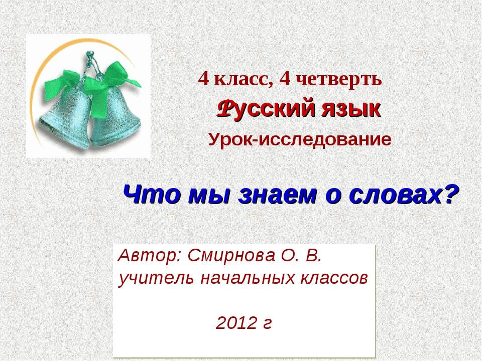 4 класс, 4 четверть Русский язык Урок-исследование Что мы знаем о словах? Ав...