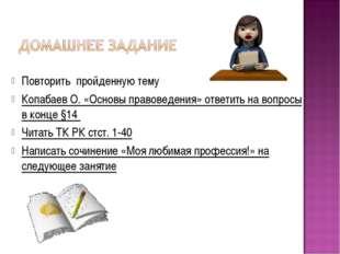 Повторить пройденную тему Копабаев О. «Основы правоведения» ответить на вопро