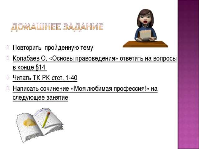 Повторить пройденную тему Копабаев О. «Основы правоведения» ответить на вопро...