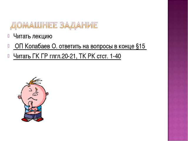 Читать лекцию ОП Копабаев О. ответить на вопросы в конце §15 Читать ГК ГР глг...