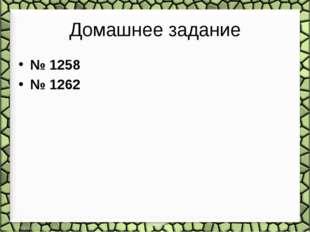 Домашнее задание № 1258 № 1262
