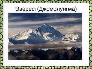 Эверест(Джомолунгма)