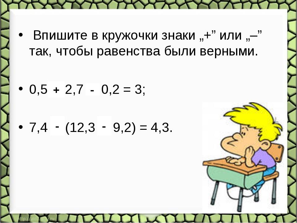"""Впишите в кружочки знаки """"+"""" или """"–"""" так, чтобы равенства были верными. 0,5..."""