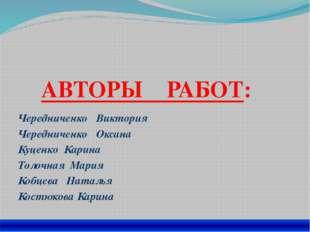 Чередниченко Виктория Чередниченко Оксана Куценко Карина Толочная Мария Кобц