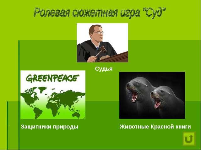 Судья Защитники природы Животные Красной книги