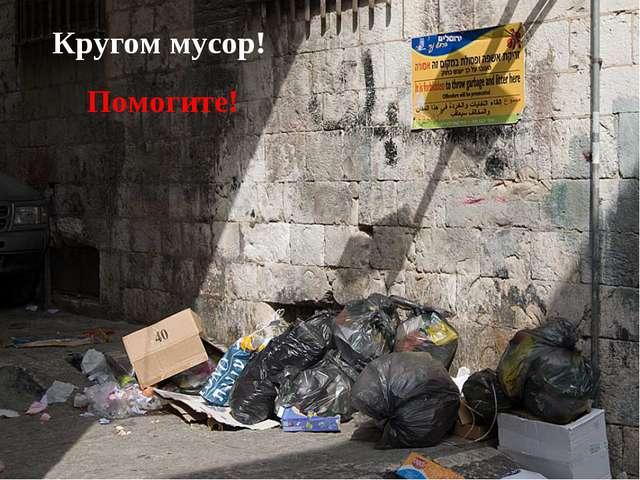 Кругом мусор! Помогите!