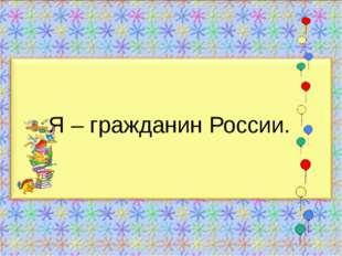 Я – гражданин России.