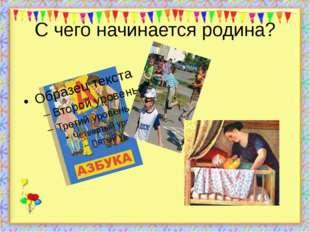 С чего начинается родина? http://aida.ucoz.ru