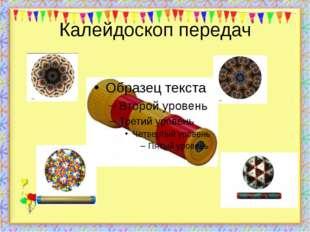 Калейдоскоп передач http://aida.ucoz.ru